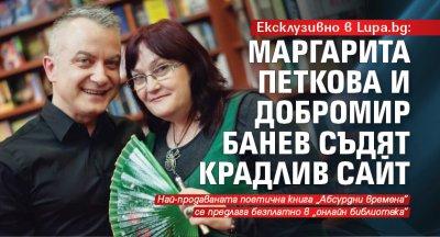 Ексклузивно в Lupa.bg: Маргарита Петкова и Добромир Банев съдят крадлив сайт