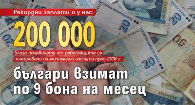 Рекордни заплати и у нас: 200 000 българи взимат по 9 бона на месец