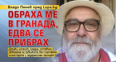 Владо Пенев пред Lupa.bg: Обраха ме в Гранада, едва се прибрах