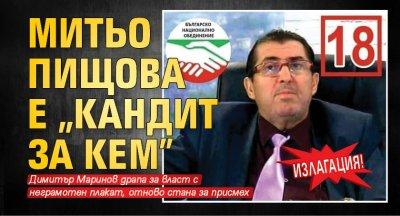 """Излагация! Митьо Пищова е """"кандит за кем"""""""