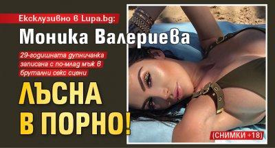Ексклузивно в Lupa.bg: Моника Валериева лъсна в порно! (+18 СНИМКИ)