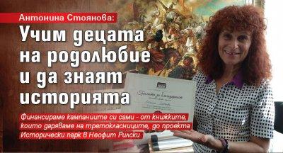 Антонина Стоянова: Учим децата на родолюбие и история