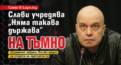 """Само в Lupa.bg: Слави учредява """"Няма такава държава"""" на тъмно"""