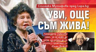 Стоянка Мутафова пред Lupa.bg: Уви, още съм жива!