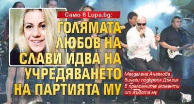 Само в Lupa.bg: Голямата любов на Слави идва на учредяването на партията му