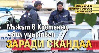 Мъжът в Костенец е бил умъртвен заради скандал