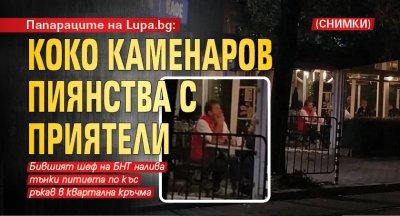 Папараците на Lupa.bg: Коко Каменаров пиянства с приятели (СНИМКИ)