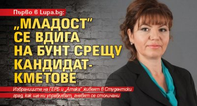 """Първо в Lupa.bg: """"Младост"""" се вдига на бунт срещу кандидат-кметове"""