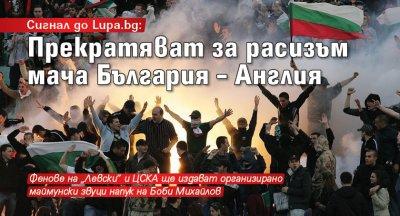 Сигнал до Lupa.bg: Прекратяват за расизъм мача България – Англия
