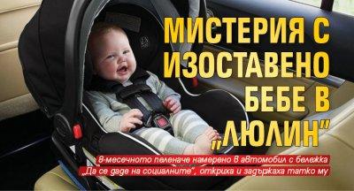 """Мистерия с изоставено бебе в """"Люлин"""""""