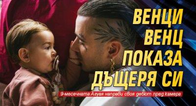 Венци Венц показа дъщеря си