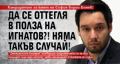 Кандидатът за кмет на София Борис Бонев: Да се оттегля в полза на Игнатов?! Няма такъв случай!