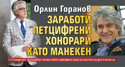 Орлин Горанов заработи петцифрени хонорари като манекен