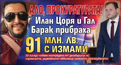 Ало, прокуратурата! Илан Цоря и Гал Барак прибраха 91 млн. лв. с измами (ДОКУМЕНТИ)