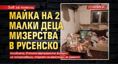 Зов за помощ: Майка на 2 малки деца мизерства в Русенско (СНИМКИ)