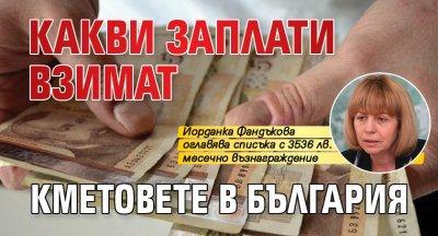 Какви заплати взимат кметовете в България