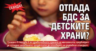 Отпада БДС за детските храни?