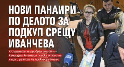 Нови панаири по делото за подкуп срещу Иванчева