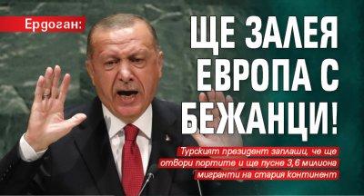 Ердоган: Ще залея Европа с бежанци!