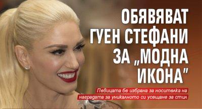 """Обявяват Гуен Стефани за """"Модна икона"""""""