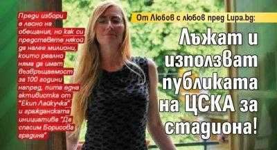 От Любов с любов пред Lupa.bg: Лъжат и използват публиката на ЦСКА за стадиона!