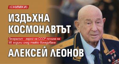 Издъхна космонавтът Алексей Леонов (СНИМКИ)
