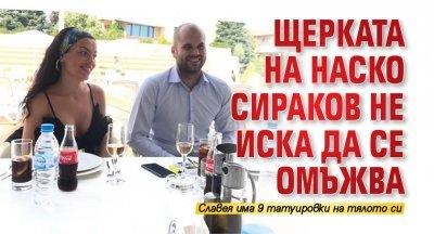 Щерката на Наско Сираков не иска да се омъжва