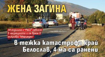 Жена загина в тежка катастрофа край Белослав, 4-ма са ранени