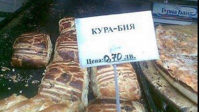 Най-смешните надписи по БГ пазарите (култови снимки)