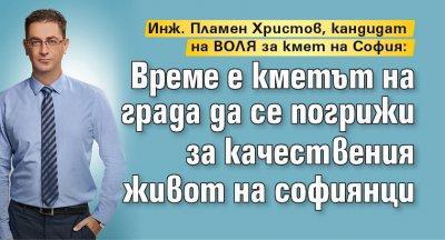 Инж. Пламен Христов, кандидат на ВОЛЯ за кмет на София: Време е кметът на града да се погрижи за качествения живот на софиянци