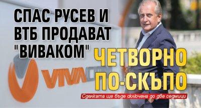 "Спас Русев и ВТБ продават ""Виваком"" четворно по-скъпо"