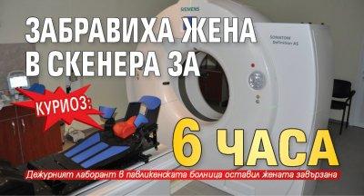 Куриоз: Забравиха жена в скенера за 6 часа