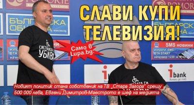 Само в Lupa.bg: Слави купи телевизия!