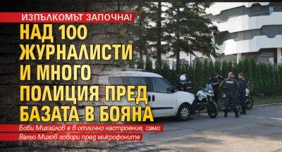 ИЗПЪЛКОМЪТ ЗАПОЧНА! Над 100 журналисти и много полиция пред базата в Бояна