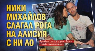 Ники Михайлов слагал рога на Алисия с Ни Ло