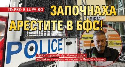ПЪРВО В LUPA.BG Започнаха арестите в БФС!