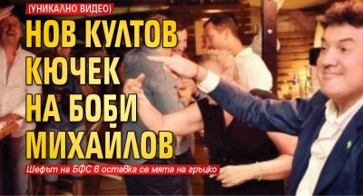 Нов култов кючек на Боби Михайлов (УНИКАЛНО ВИДЕО)