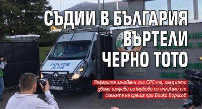 Съдии в България въртели черно тото