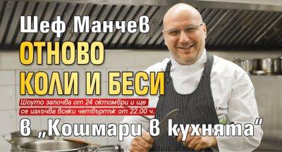 """Шеф Манчев отново коли и беси в """"Кошмари в кухнята"""""""