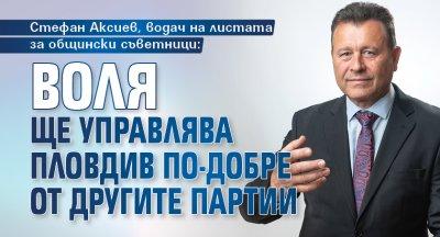 Стефан Аксиев, водач на листата за общински съветници: ВОЛЯ ще управлява Пловдив по-добре от другите партии