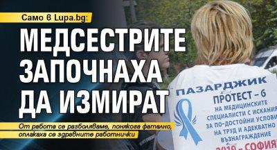 Само в Lupa.bg: Медсестрите започнаха да измират