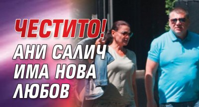Честито! Ани Салич има нова любов