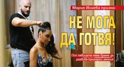 Мария Илиева призна: Не мога да готвя!