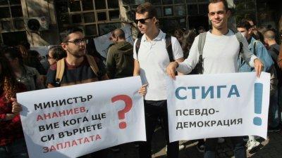 Млади лекари излязоха на протест под прозорците на Ананиев