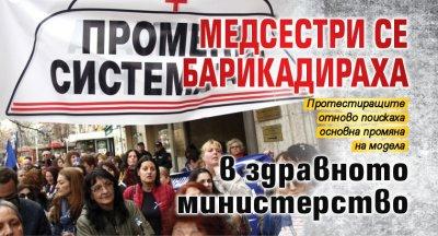 Медсестри се барикадираха в Министерството на здравеопазването
