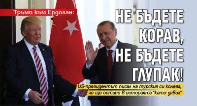 Тръмп към Ердоган: Не бъдете корав, не бъдете глупак!
