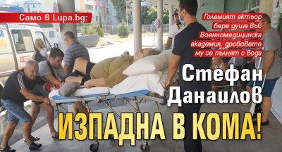 Само в Lupa.bg: Стефан Данаилов изпадна в кома!