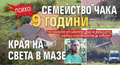 Психо! Семейство чака 9 години края на света в мазе