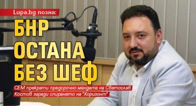 Lupa.bg позна: БНР остана без шеф