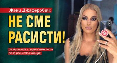 Жени Джаферович: Не сме расисти!